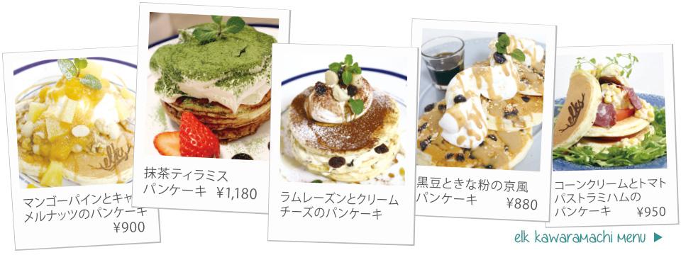 kawaramachi_menu