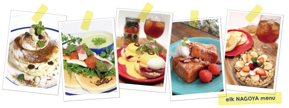 Nagoya_menu