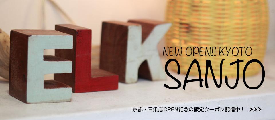 sanjo_open
