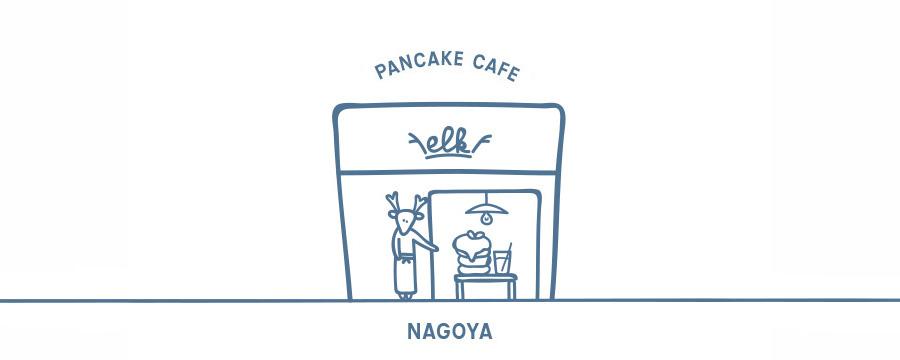 pancake cafe ELK NAGOYA