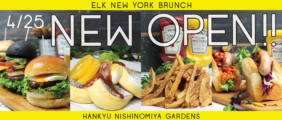 ELK NEW YORK BRUNCH 2号店が西宮にOPEN!!