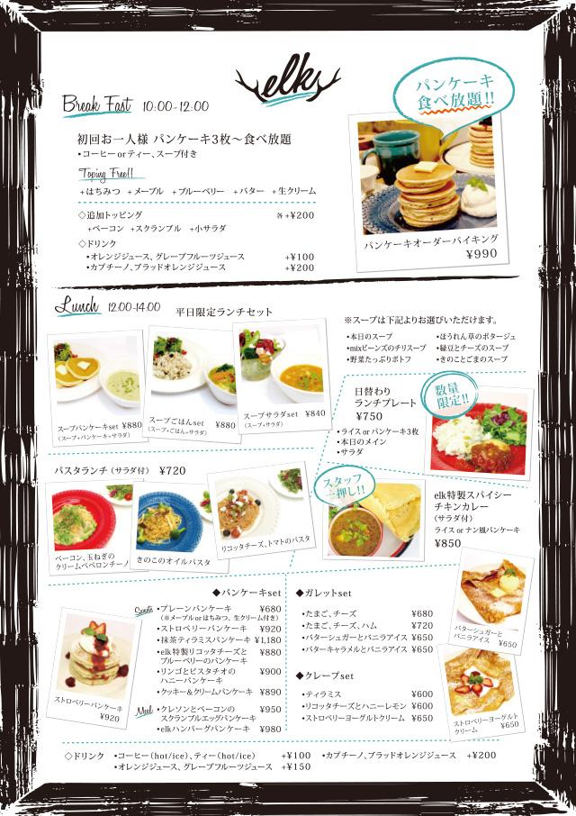 menu_osaka
