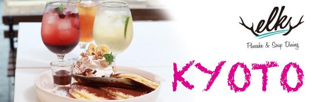 ELK kyoto