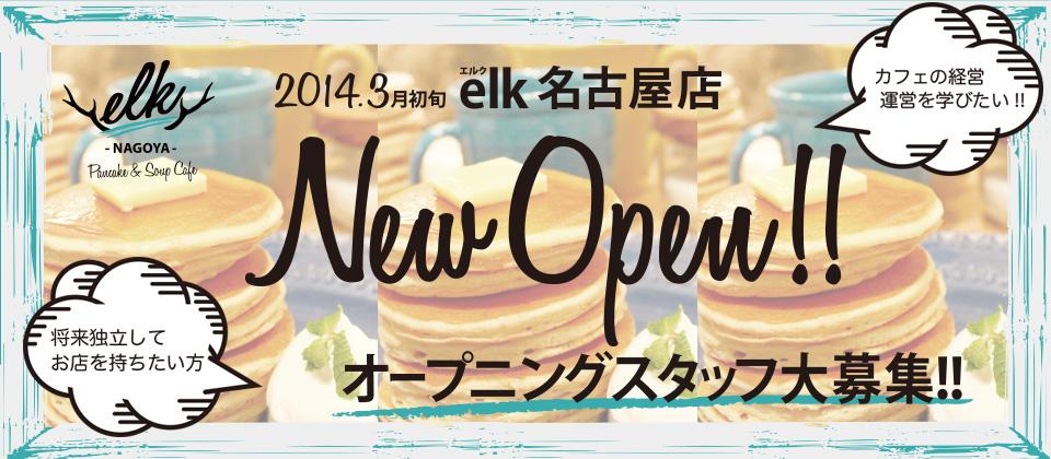 nagoya_open