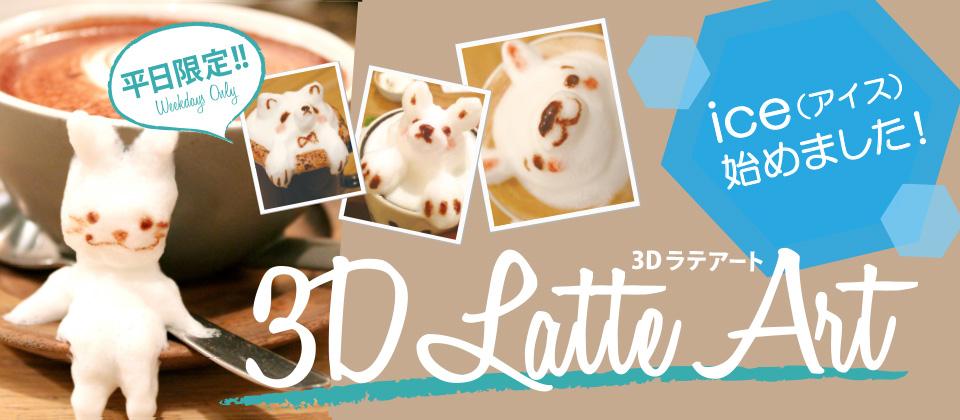 スライダー_3D_icelatte