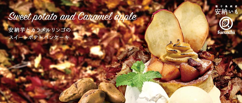 スライダー_安納芋とカラメルリンゴ