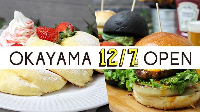 岡山店OPEN